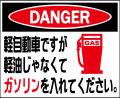 シロウトモータース★DANGER・軽自動車ですが、軽油じゃなくてガソリンを入れてください。
