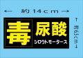 シロウトモータース★毒・尿酸★ステッカー