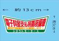 シロウトモータース★電子料金支払い装置装備車 Vステッカー★ETC