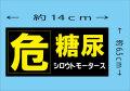 シロウトモータース★危・糖尿★ステッカー