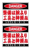 シロウトモータース★バリューステッカー 整備は腕より工具と神頼み