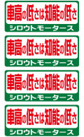 シロウトモータース★バリューステッカー 車高の低さは知能の低さ