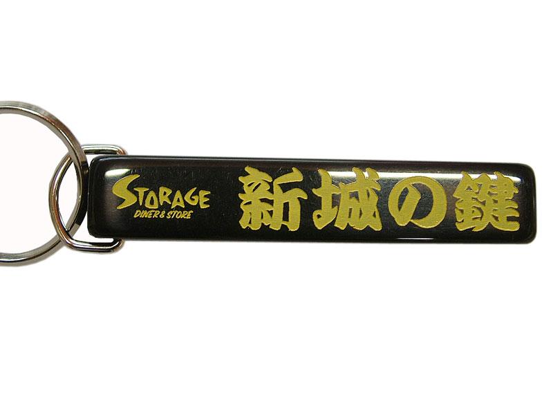 ミニホテルキーホルダー沖縄Ver 新城の鍵
