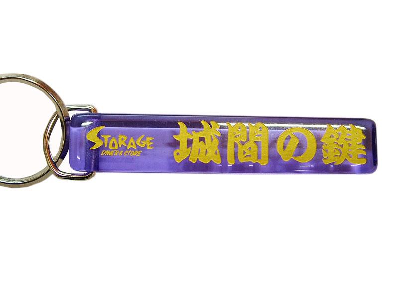 ミニホテルキーホルダー 沖縄Ver城間の鍵
