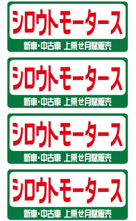 シロウトモータース★バリューステッカー シロウトモータース 新車・中古車 上乗せ月賦販売