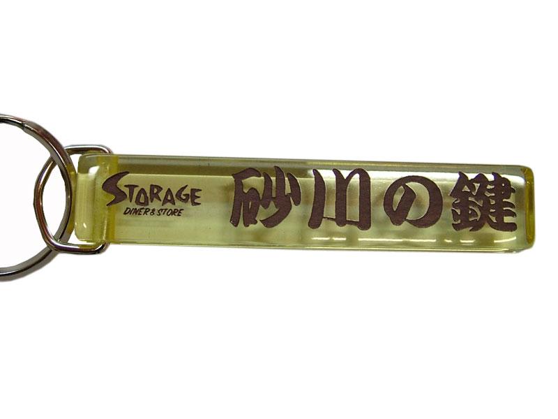 ミニホテルキーホルダー沖縄Ver 砂川の鍵