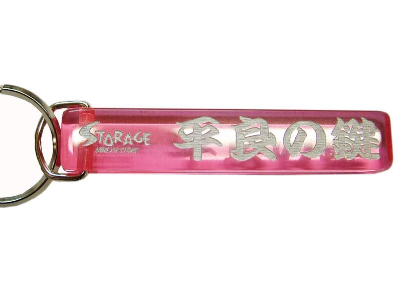 ミニホテルキーホルダー沖縄Ver  平良の鍵