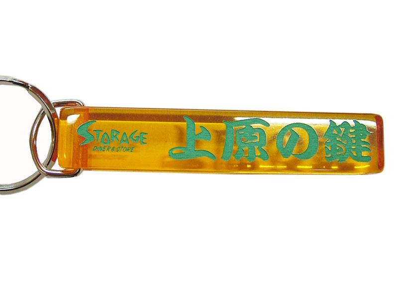 ミニホテルキーホルダー沖縄Ver 上原の鍵