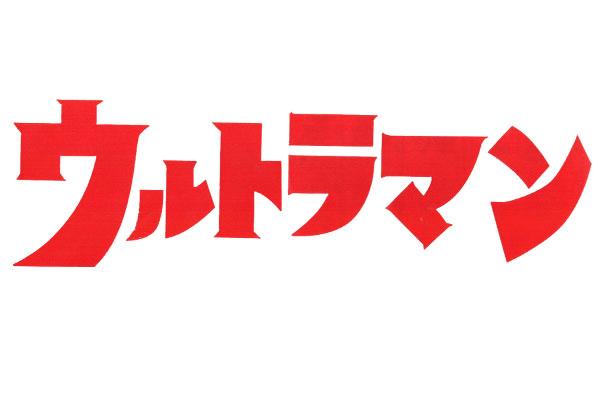 ライセンス取得済み★ウルトラマンシリーズ☆カッティングステッカー★ウルトラマンロゴRED