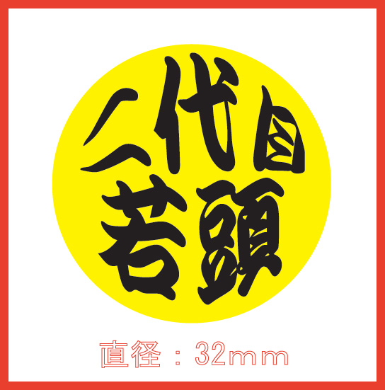 ORIGINAL CANBADGE 二代目若頭