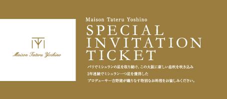 【2年連続ミシュラン星獲得フレンチレストラン】メゾン タテル ヨシノ 15,000円ディナーチケット