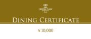 【贈答・景品にもおすすめ!】ANAクラウンプラザホテル大阪 対象レストラン・バー共通 10,000円 ギフト