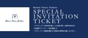 【2年連続ミシュラン星獲得フレンチレストラン】【フリードリンク付】メゾン タテル ヨシノ 20,000円ディナーチケット