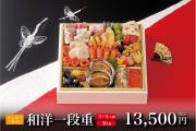 【送料無料】和洋一段重 ANAクラウンプラザホテル大阪 おせち料理2019【配送地域限定】
