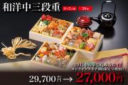 【送料無料】和洋中三段重 ANAクラウンプラザホテル大阪 おせち料理2019 【配送地域限定】【早割】