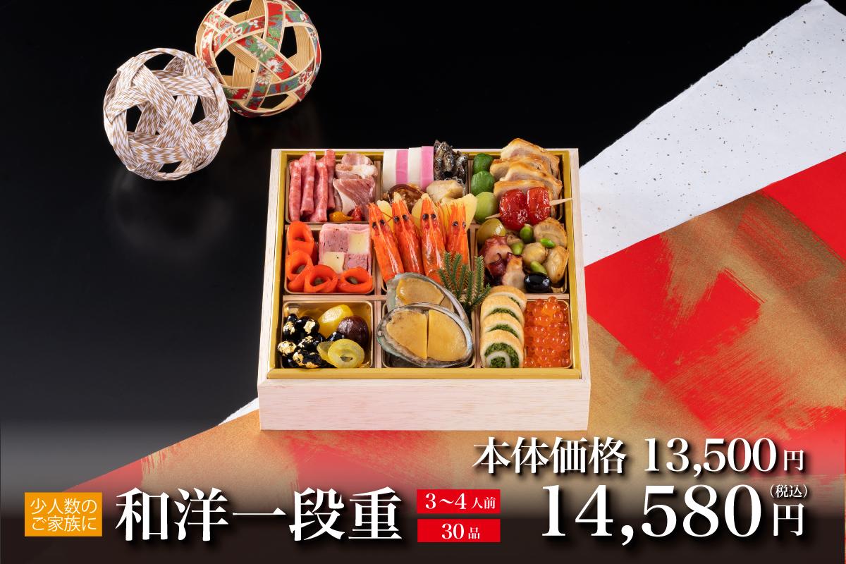 【送料無料】和洋一段重 ANAクラウンプラザホテル大阪 おせち料理2020【配送地域限定】
