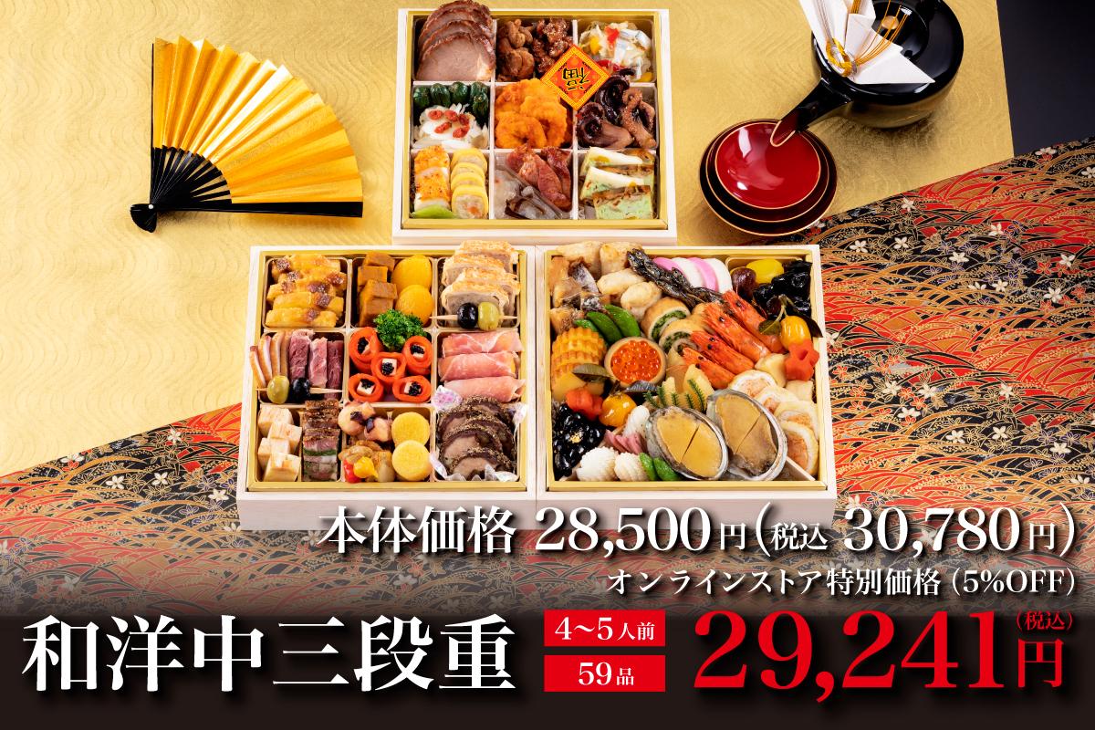 【送料無料】和洋中三段重 ANAクラウンプラザホテル大阪 おせち料理2020 【配送地域限定】【5%OFF】