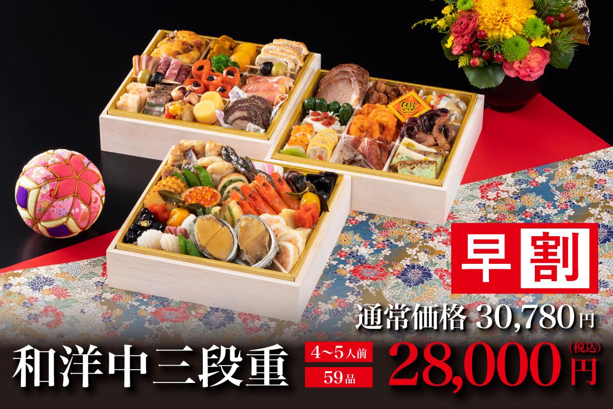 【送料無料】和洋中三段重 ANAクラウンプラザホテル大阪 おせち料理2020 【配送地域限定】【早割】