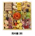 【送料無料】和洋中三段重 ANAクラウンプラザホテル大阪 おせち料理2021 【配送地域限定】【早割】