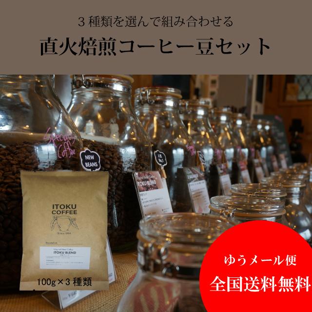 選べる 直火焙煎コーヒー豆お試しセット