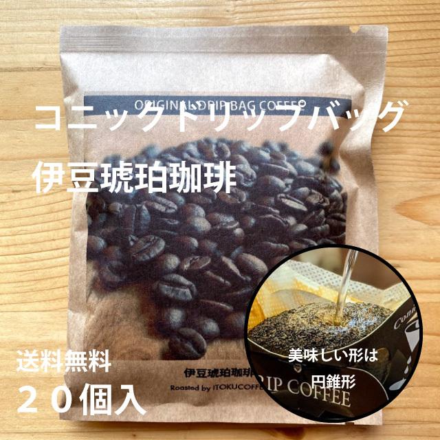 【送料無料】コニックドリップバッグ 伊豆琥珀珈琲 20個入り