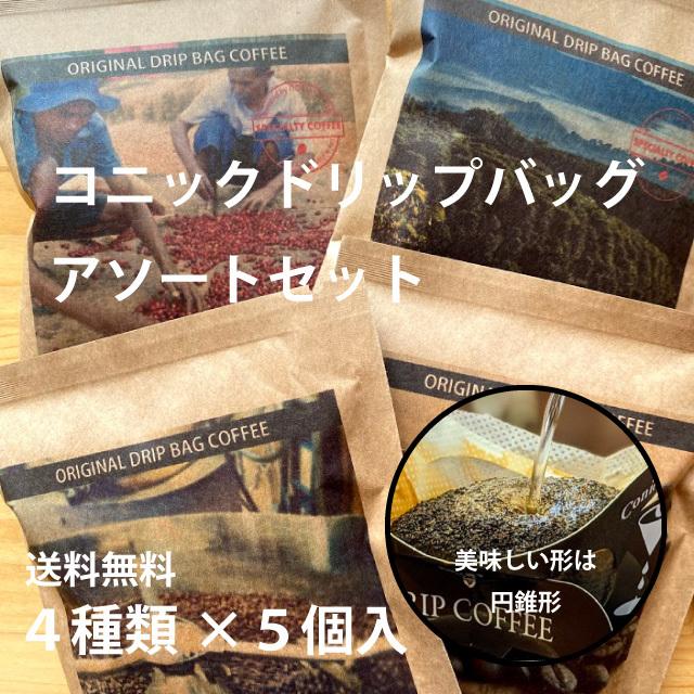 【送料無料】コニックドリップバッグアソートセット