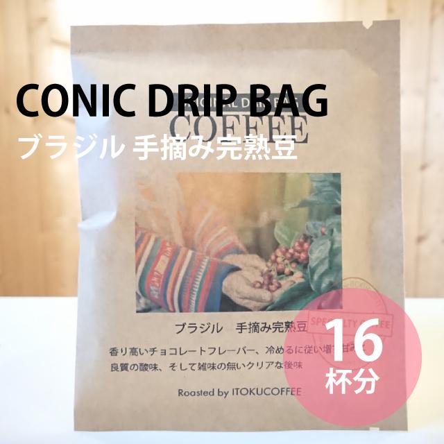 コニックドリップバッグ ブラジル手摘み完熟豆