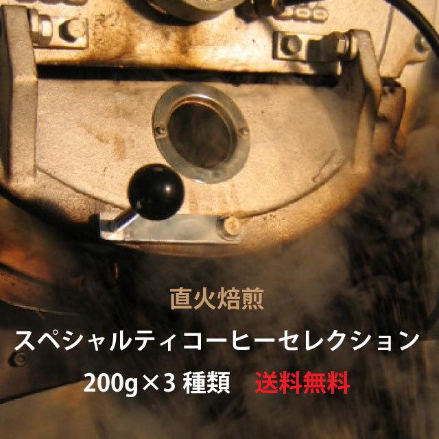 直火焙煎 スペシャルティコーヒーセレクション