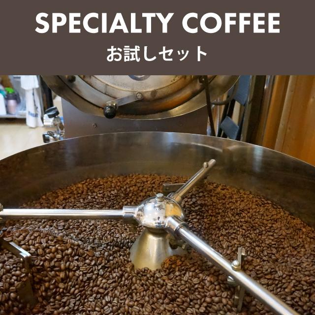 直火焙煎スペシャルティコーヒー お試しセット