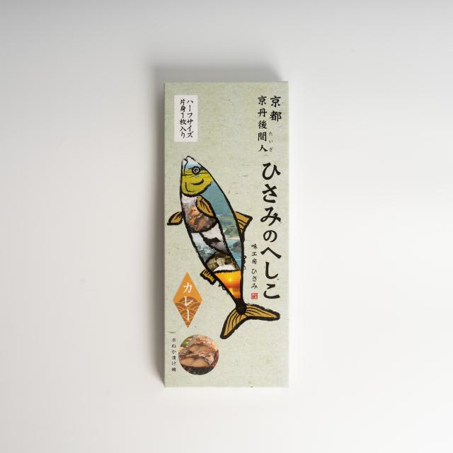 ひさみのへしこ【カレー】 (片身1枚入)