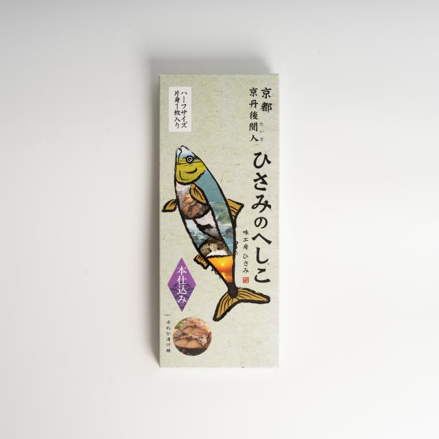 ひさみのへしこ【本仕込み】 (片身1枚入)