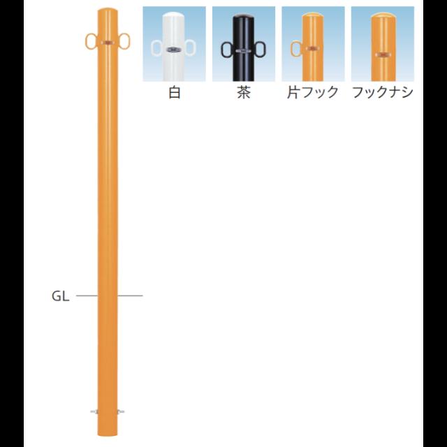 スチール製 φ60.5、φ76.3、φ101.6  H1250  埋込400  固定式
