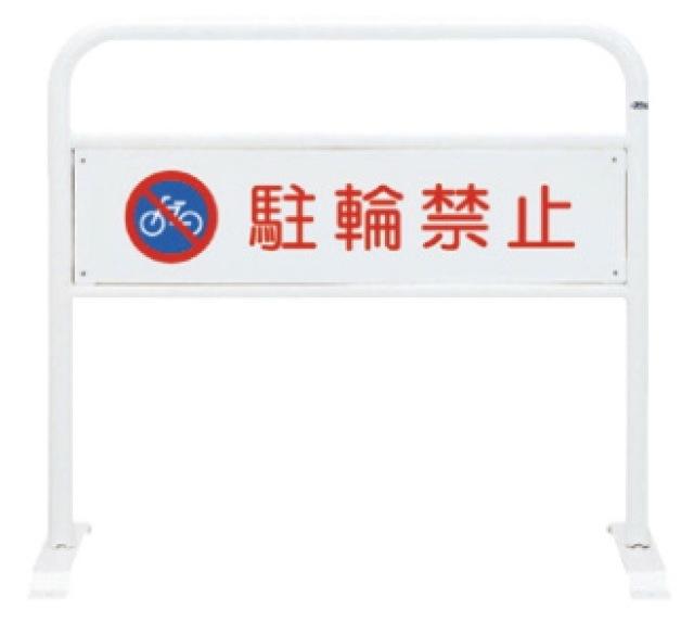 移動式バリカー横型 駐輪禁止サイン W1000/H900