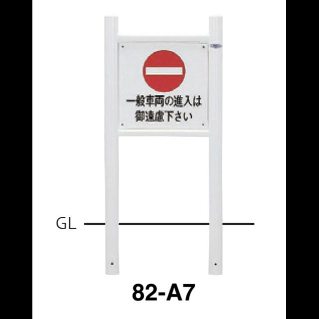𝜙60.5バリカー横型サインタイプ一般車両進入禁止W500/H850