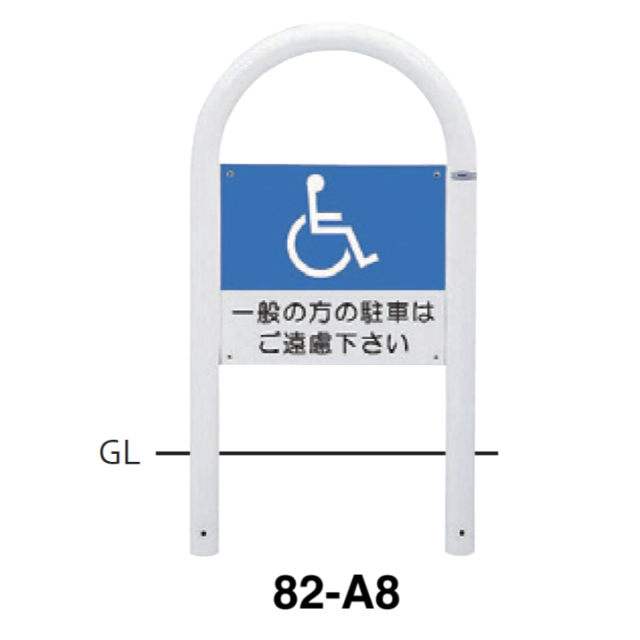 𝜙60.5バリカー横型サインタイプ身障者優先駐車W500/H850
