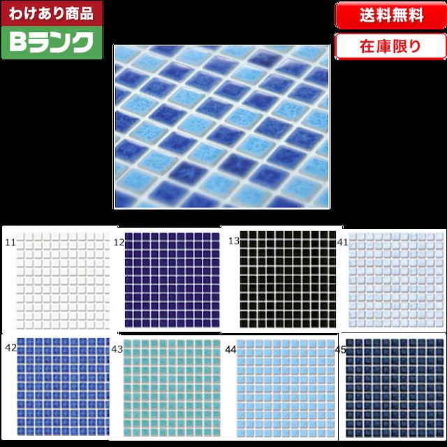 モザイクタイル【25角平紙張り】
