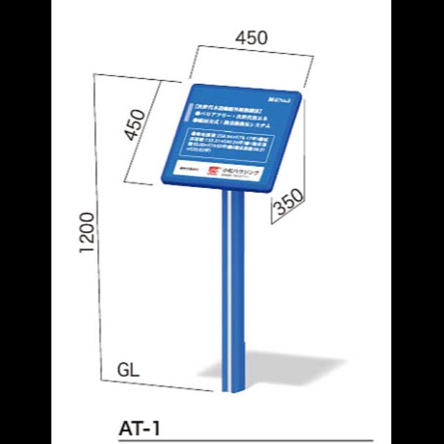アトランタAT 1本支柱タイプ
