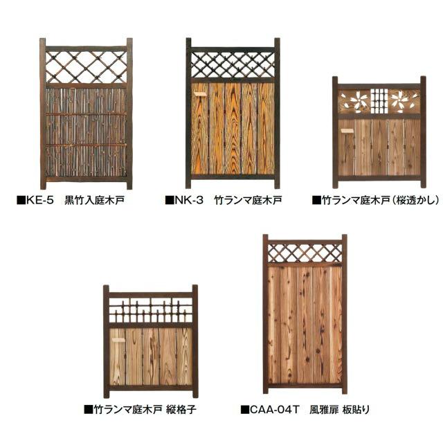 天然庭木戸