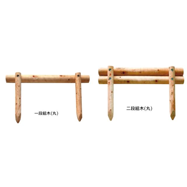 組木(一段・二段)