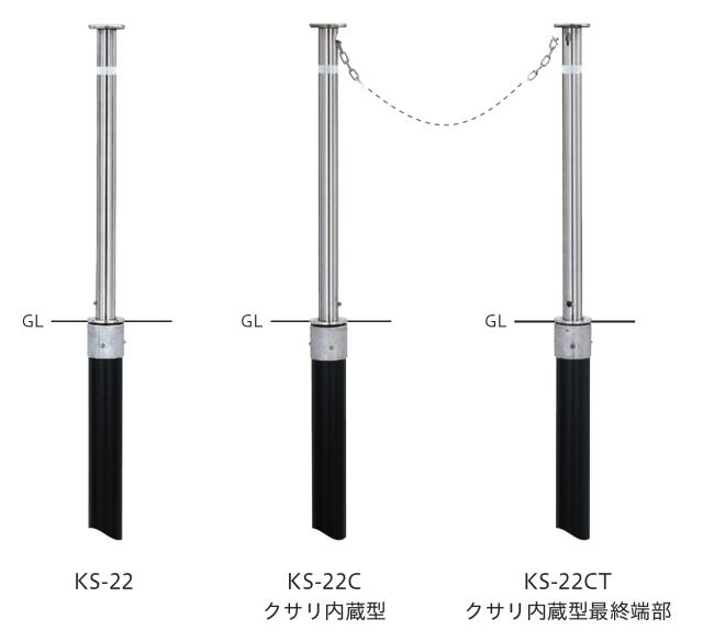 φ48.6バリカーKS-22シリーズ 上下式H710