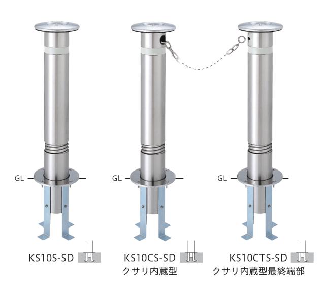 φ114.3バリカーKS10シリーズ2重スプリング付 固定式H700