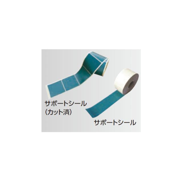 シート用専用固定オプション【サポートシール】