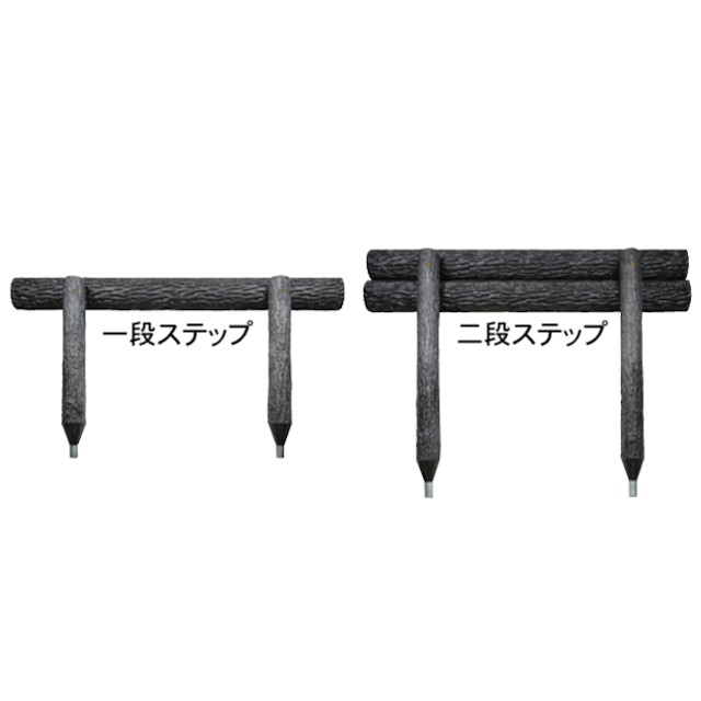 擬木ステップ【1段.2段タイプ】