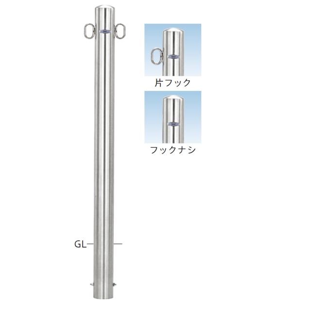 ステンレス製 φ76.3  H850タイプ