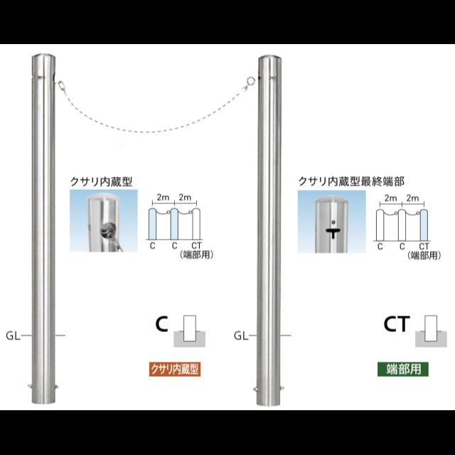 ステンレス製 φ76.3 H850  【クサリ内蔵型・端部用】