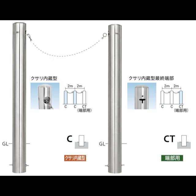 ステンレス製 φ101.6  H850  【クサリ内蔵型・端部用】