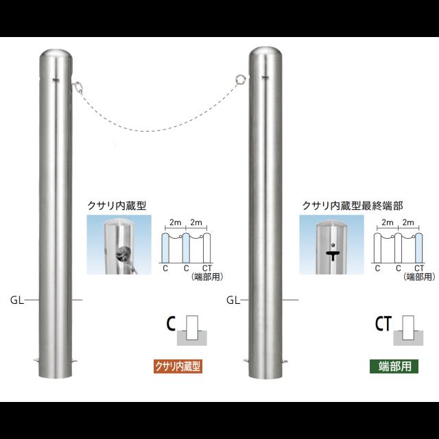 ステンレス製 φ114.3  H850  【クサリ内蔵型・端部用】