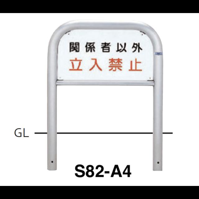 𝜙60.5バリカー横型サインタイプ立入禁止W700/H650