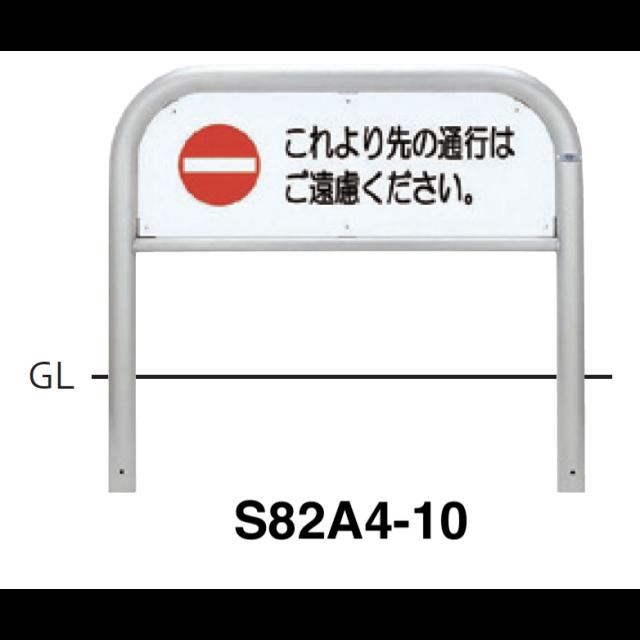 𝜙60.5バリカー横型サインタイプ通行禁止W1000/H650