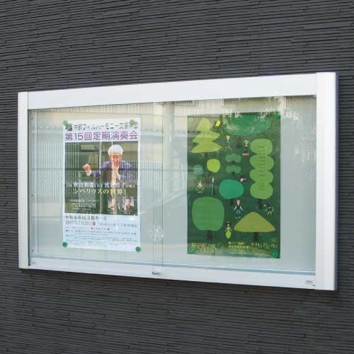 アルミ掲示板 ガラス引き違い式 壁付タイプ